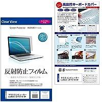 メディアカバーマーケット マウスコンピューター LuvBook LB-F511S-SH [15.6インチ(1366x768)]機種用 【シリコンキーボードカバー フリーカットタイプ と 反射防止液晶保護フィルム のセット】