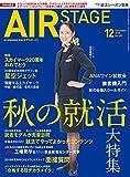 AIR STAGE (エア ステージ) 2018年12月号