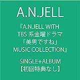 A.N.JELL WITH TBS系金曜ドラマ「美男ですね」MUSIC COLLECTION
