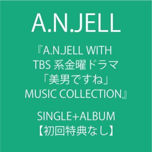 [画像:A.N.JELL WITH TBS系金曜ドラマ「美男ですね」MUSIC COLLECTION]