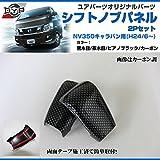 【カーボン】DYP インテリア パネル シフトノブ 2P NV350 キャラバン (H24/6-)