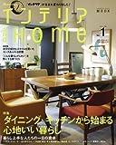 インテリア and home No.1 (オレンジページムック)