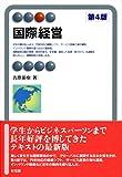 国際経営 第4版 (有斐閣アルマ)