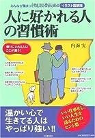 人に好かれる人の習慣術―みんなが集まってくる人になるためのイラスト図解版 (イラスト図解版)