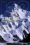 K2 苦難の道程(みちのり)—東海大学 K2登山隊登頂成功までの軌跡