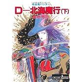 Dー北海魔行 下 (朝日文庫 き 18-8 ソノラマセレクション 吸血鬼ハンター 7)