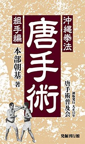 沖縄拳法 唐手術 組手編