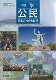 中学公民 [平成28年度採用]―日本の社会と世界