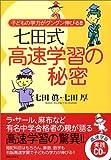 七田式高速学習の秘密―子どもの学力がグングン伸びる!!