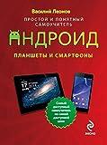 Planshety i smartfony na Android. Prostoi i poniatnyi samouchitel (in Russian)