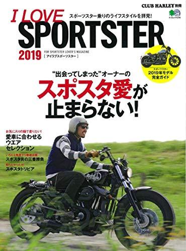 I LOVE SPORTSTER 2019 エイムック 4246 CLUB HARLEY別冊