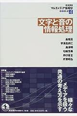 岩波講座 マルチメティア情報学〈4〉文字と音の情報処理 単行本