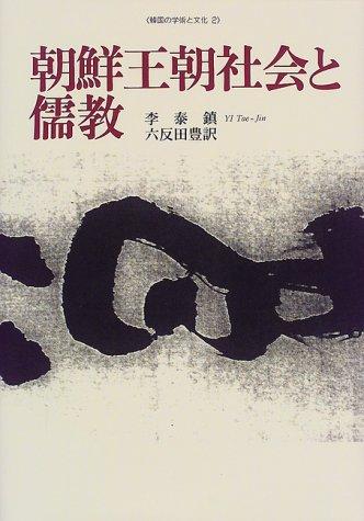 朝鮮王朝社会と儒教 (韓国の学術と文化)