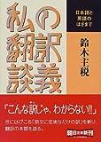 私の翻訳談義―日本語と英語のはざまで (朝日文庫)