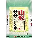 【精米】山形県産 ササニシキ 精米 5kg 平成28年産
