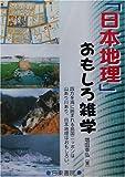 「日本地理」おもしろ雑学