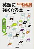 英語に強くなる本: 教室では学べない秘法の公開 (ちくま文庫)