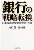 銀行の戦略転換―日本版市場型間接金融への道