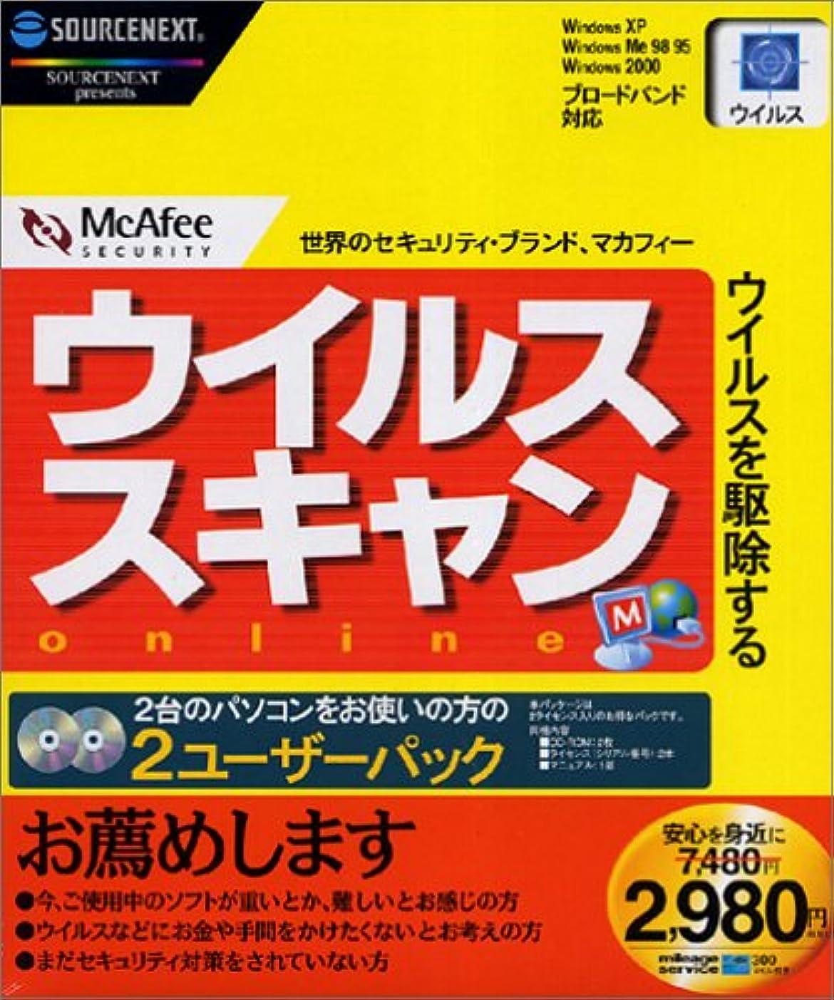 サーキットに行くからかうフレキシブルMcAfee.com ウイルススキャン Online 2ユーザーパック (新価格版)