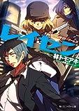 レイセン File3:ワンサイド・ゲームズ (角川スニーカー文庫)