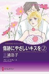 傷跡にやさしいキスを 2 (ハーレクインコミックス) Kindle版