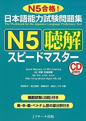 日本語能力試験問題集 N5聴解スピードマスター