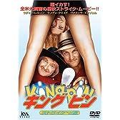 キングピン~ストライクへの道~ [DVD]