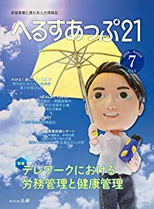 へるすあっぷ21 2020年 07月号 [雑誌]