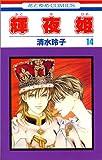 輝夜姫 (14) (花とゆめCOMICS)