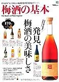 梅酒の基本 (エイムック 1969)