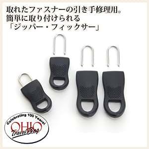 アメリカ オハイオトラベルバッグ社 ファスナー修理用引き手部取り付け(大小各2個セット)
