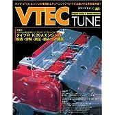 Vテック・チューン―VTECエンジンのチューニングノウハウ完全保存版! (ハイパーレブ)