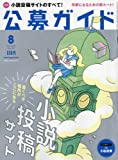 公募ガイド 2017年 08 月号 [雑誌]