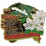 日本百名山[ピンバッジ]2段 ピンズ/大雪山 エイコー トレッキング 登山 グッズ 通販