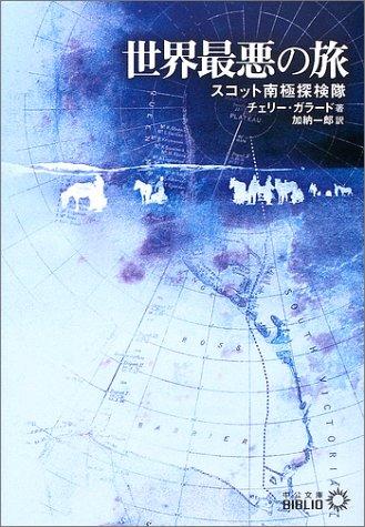 世界最悪の旅―スコット南極探検隊 (中公文庫BIBLIO)の詳細を見る
