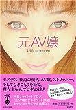 元AV嬢 (宝島社文庫)