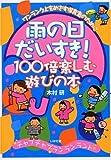 雨の日だいすき!100倍楽しむ遊びの本―ワンランク上をめざす保育者のために