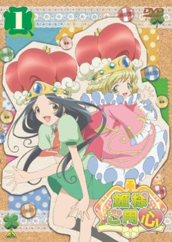 姫様ご用心 1 [DVD]