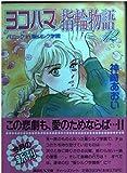 ヨコハマ指輪物語〈12〉パニックin聖シルク学園 (講談社X文庫―ティーンズハート)