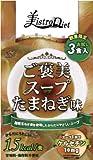 美istro Diet ご褒美スープ たまねぎ味 19.8g(6.6g×3袋)