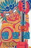 悟空道 12 (少年チャンピオン・コミックス)