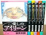 愛しのアイリーン コミック 全6巻完結セット (ビッグコミックス)