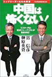 トップリーダーたちの解答 中国は怖くない!―ミスター円と経済ジャーナリストが徹底検証!