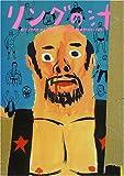 リングの汁―旧「リングの汁」から「修斗の汁」まで花くま格闘珍書1992~2000