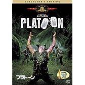 プラトーン コレクターズ・エディション [DVD]