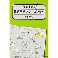 毎日書ける 英語手帳フレーズブック