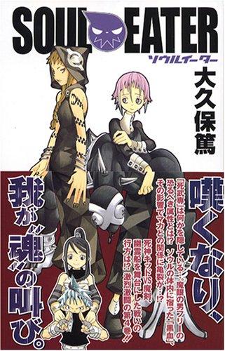ソウルイーター (4) (ガンガンコミックス (0626))の詳細を見る