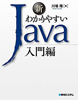 [川場隆]の新わかりやすいJava入門編