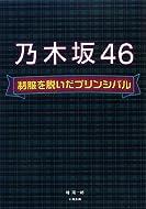 乃木坂46―制服を脱いだプリンシパル