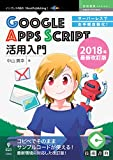 サーバーレスでお手軽自動化!Google Apps Script活用入門 2018年最新改訂版 (技術書典シリーズ(NextPublishing))